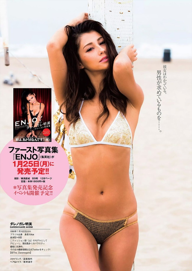 【ヌード画像】テレビでダレノガレ明美観ていて「あれ、やっぱり可愛くね?」と思ったら真っ先に見るべきセクシー画像集(50枚) 32