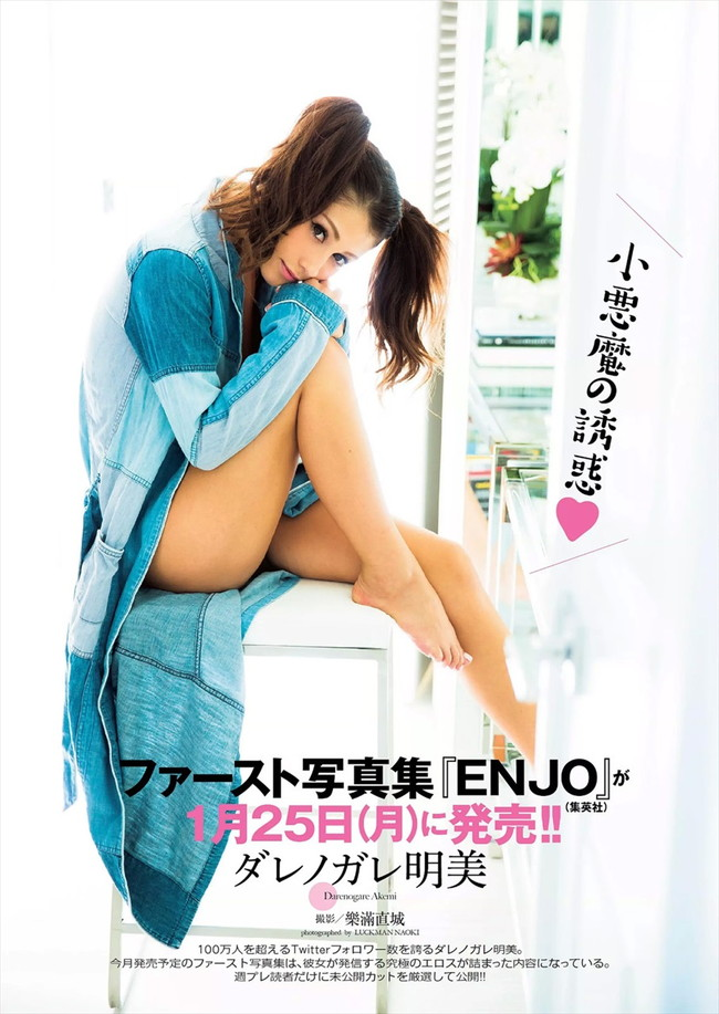 【ヌード画像】テレビでダレノガレ明美観ていて「あれ、やっぱり可愛くね?」と思ったら真っ先に見るべきセクシー画像集(50枚) 34